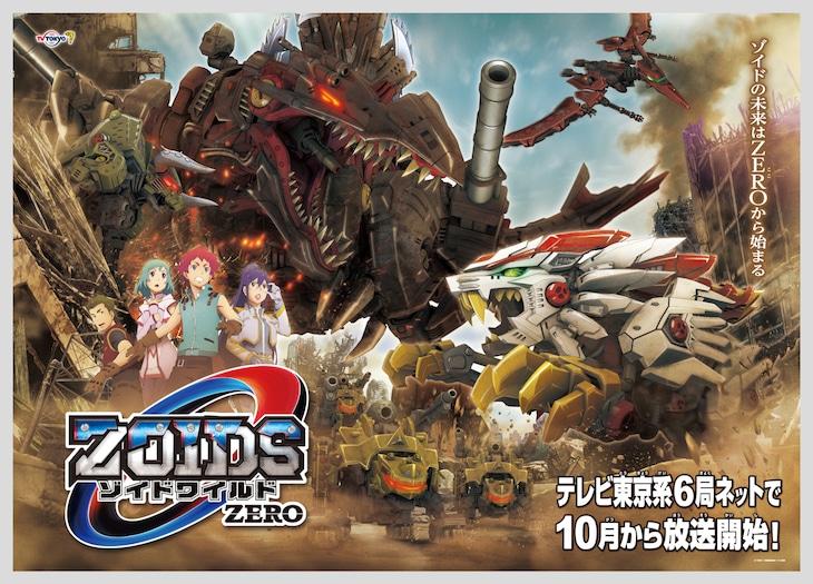 「ゾイドワイルド ZERO」新ビジュアル
