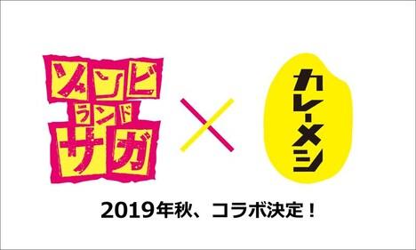 TVアニメ「ゾンビランドサガ 」と日清カレーメシのコラボビジュアル。