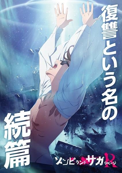 TVアニメ「ゾンビランドサガ リベンジ」キャッチ入りティザービジュアル