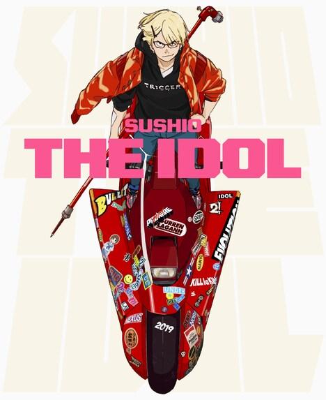 「SUSHIO THE IDOL」
