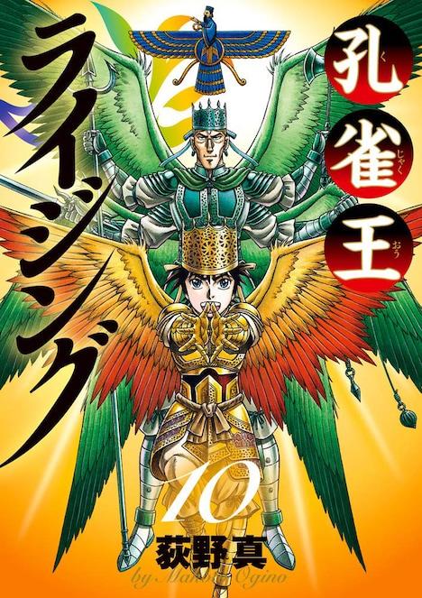 「孔雀王ライジング」最終10巻