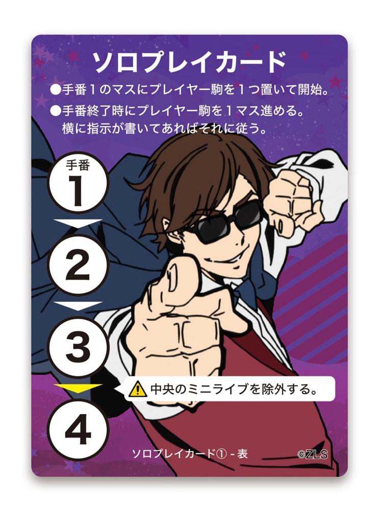 「ゾンビランドサガ~君の心にナイスゲームSAGA~」ソロプレイカード