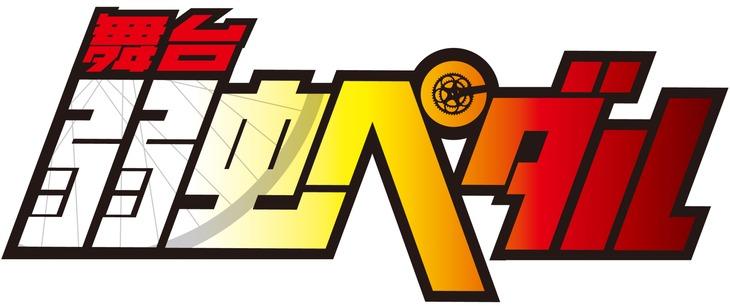 舞台「弱虫ペダル」ロゴ