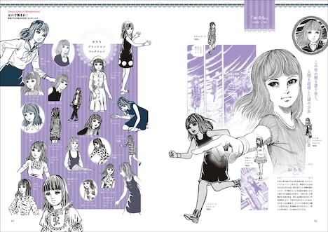 「楳図かずお 美少女コレクション」より。
