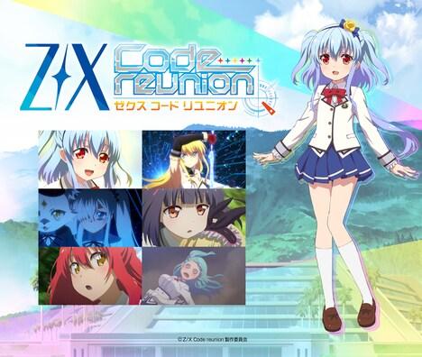 TVアニメ「Z/X Code reunion」ビジュアル