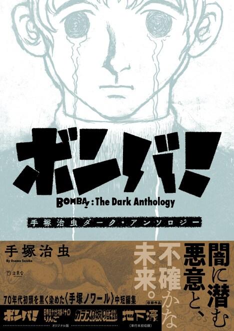 「ボンバ! 手塚治虫ダーク・アンソロジー」