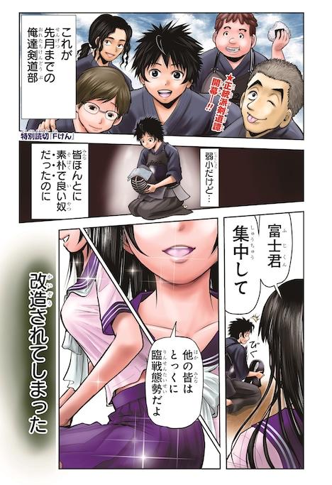 「Fけん」の1ページ目。(c)松井優征/集英社
