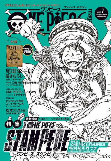 「ONE PIECE magazine」Vol.7