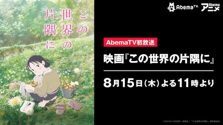 映画「この世界の片隅に」AbemaTV放送告知バナー