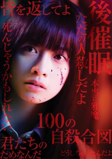 映画「シグナル100」イメージビジュアル