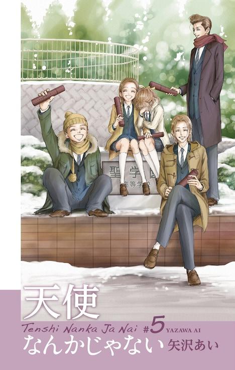 「天使なんかじゃない 新装再編版」5巻 (c)矢沢あい/集英社