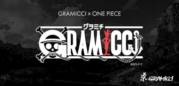 「GRAMICCI×ONE PIECE」ビジュアル