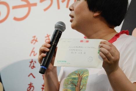 さくらももこから届いた手紙を披露する大島美幸。