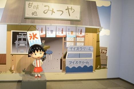 「アニメ化30周年記念 ちびまる子ちゃん展」より、フォトスポット。