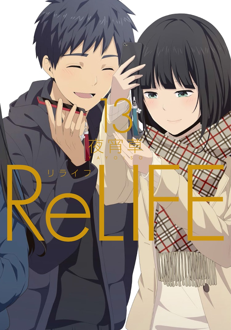 「ReLIFE」13巻