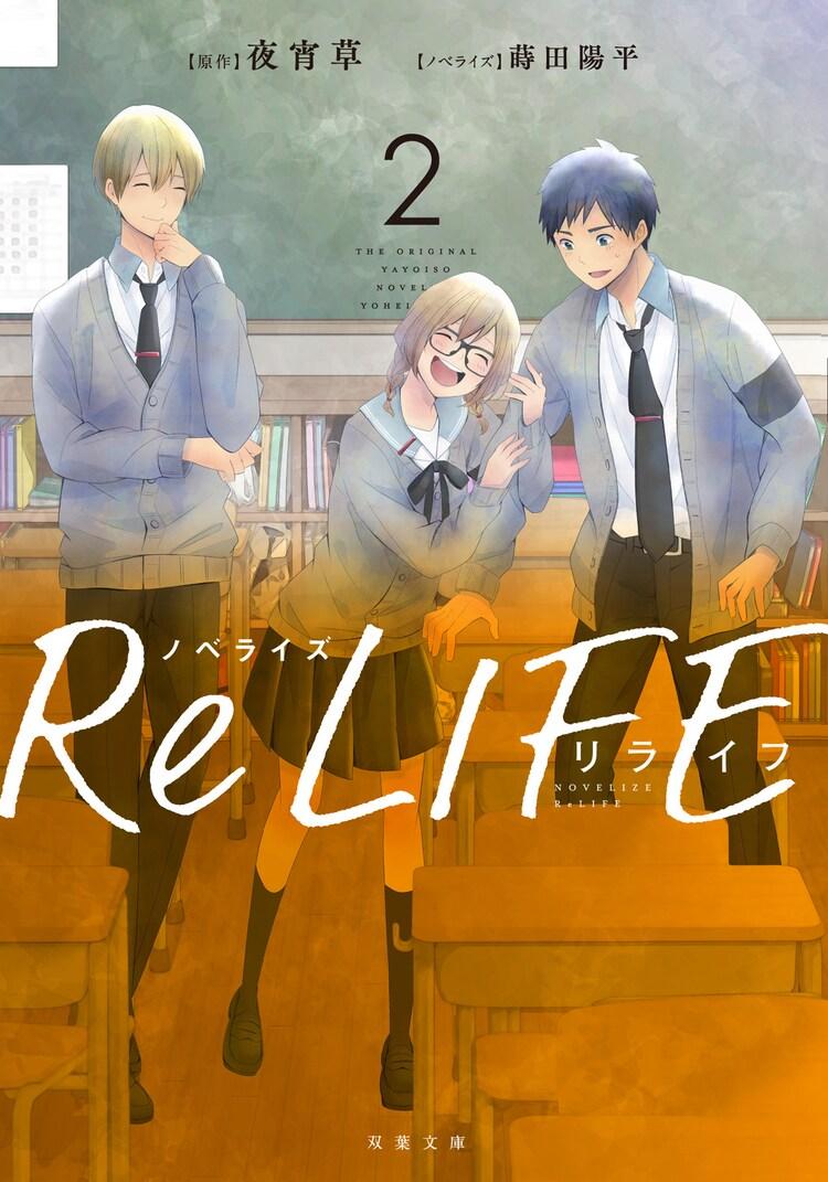 「ノベライズ ReLIFE」2巻