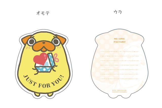 パグ太郎仕様のグリーティングカード。