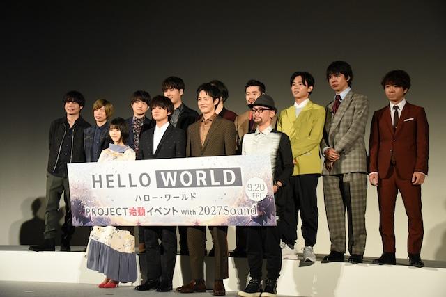 劇場アニメ「HELLO WORLD」プロジェクト始動イベントより。