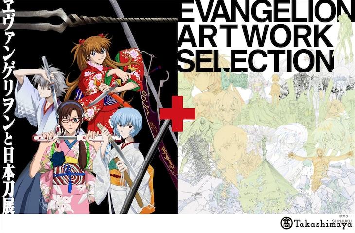 「ヱヴァンゲリヲンと日本刀展+EVANGELION ARTWORK SELECTION」ビジュアル
