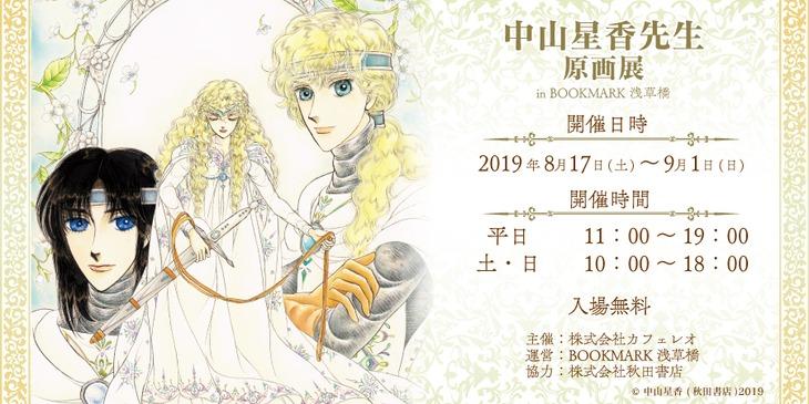 「中山星香先生 原画展 in BOOKMARK浅草橋」の告知画像。