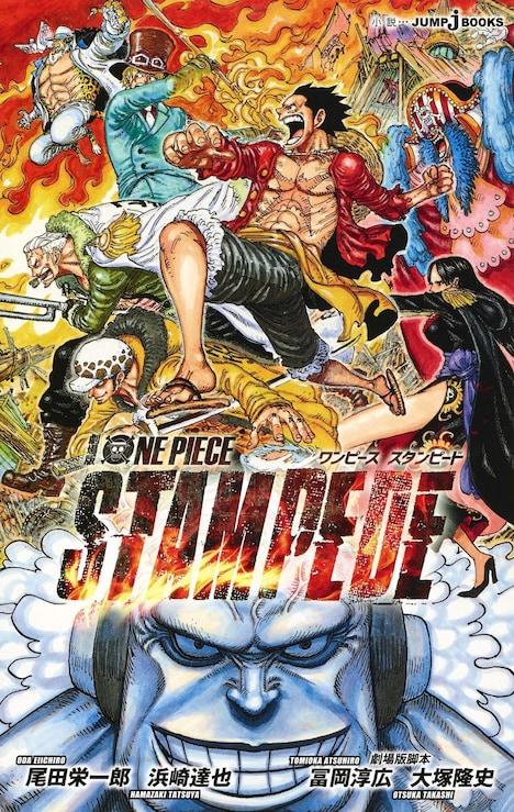「ONE PIECE STAMPEDE」ノベライズ小説(JUMP j BOOKS版)