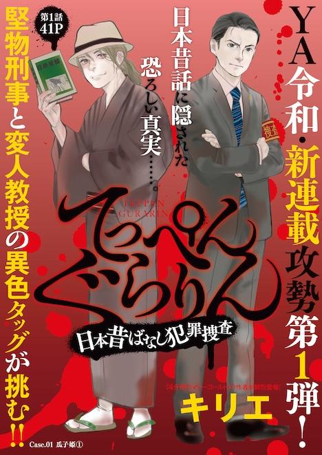 「てっぺんぐらりん~日本昔ばなし犯罪捜査~」の扉ページ。