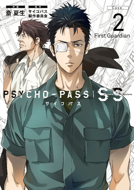 「PSYCHO-PASS サイコパス Sinners of the System Case.2『First Guardian』」