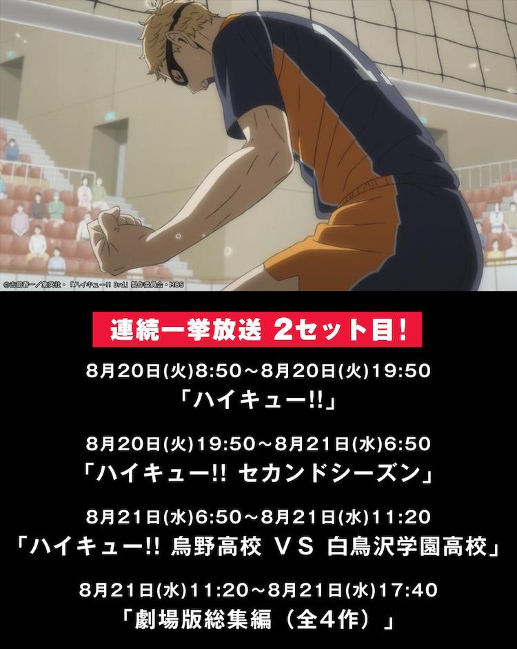 「アニメ『ハイキュー!!』シリーズ一挙放送」2セット目スケジュール