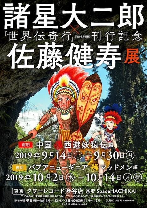 「諸星大二郎×佐藤健寿 展」のポスター。
