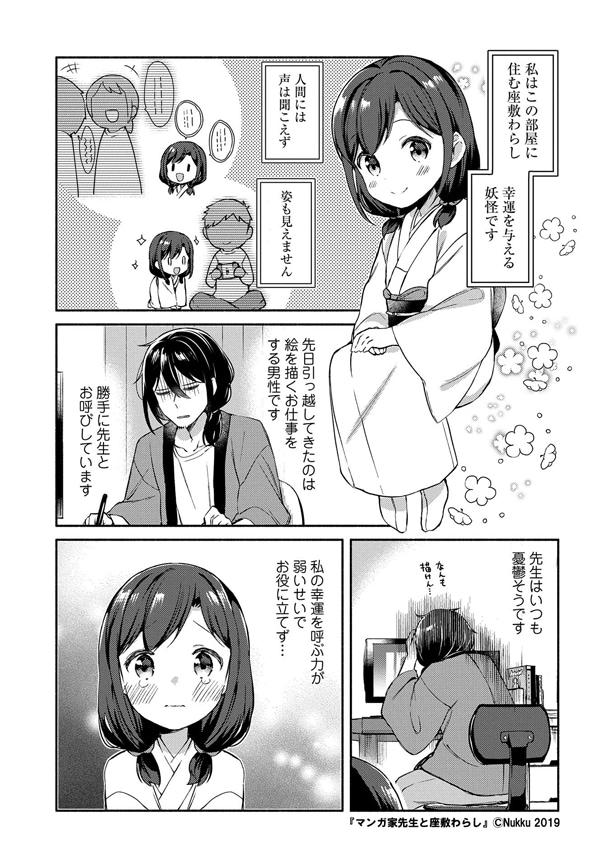 「マンガ家先生と座敷わらし」1巻より。