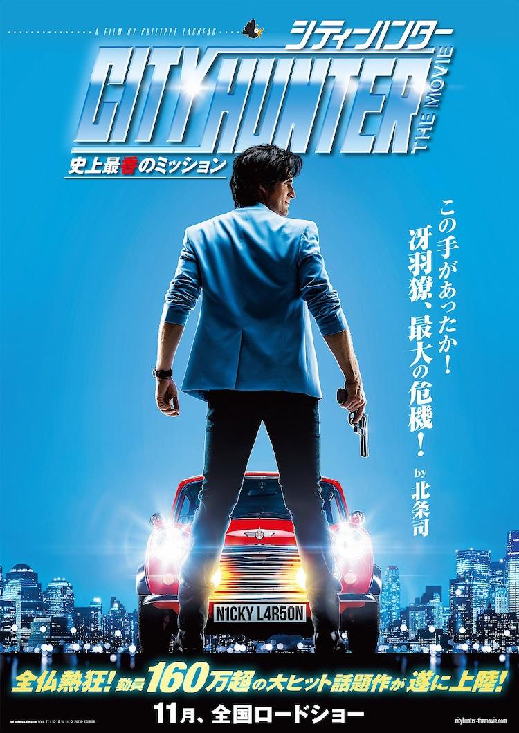 映画「シティーハンター THE MOVIE 史上最香のミッション」ティザービジュアル (c)AXEL FILMS PRODUCTION - BAF PROD - M6 FILMS