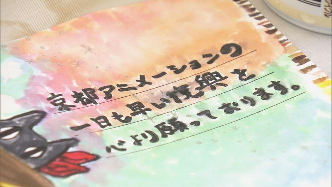 「祈りの夏・聖地の声~京アニに伝えたい感謝の言葉~」より。(写真提供:MBS)