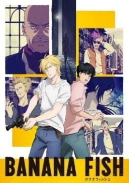 TVアニメ「BANANA FISH」ビジュアル (c)吉田秋生・小学館/Project BANANA FISH