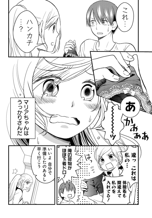 「すぐヌけるマリアちゃん」第1話より。