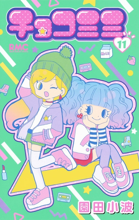 「チョコミミ」11巻