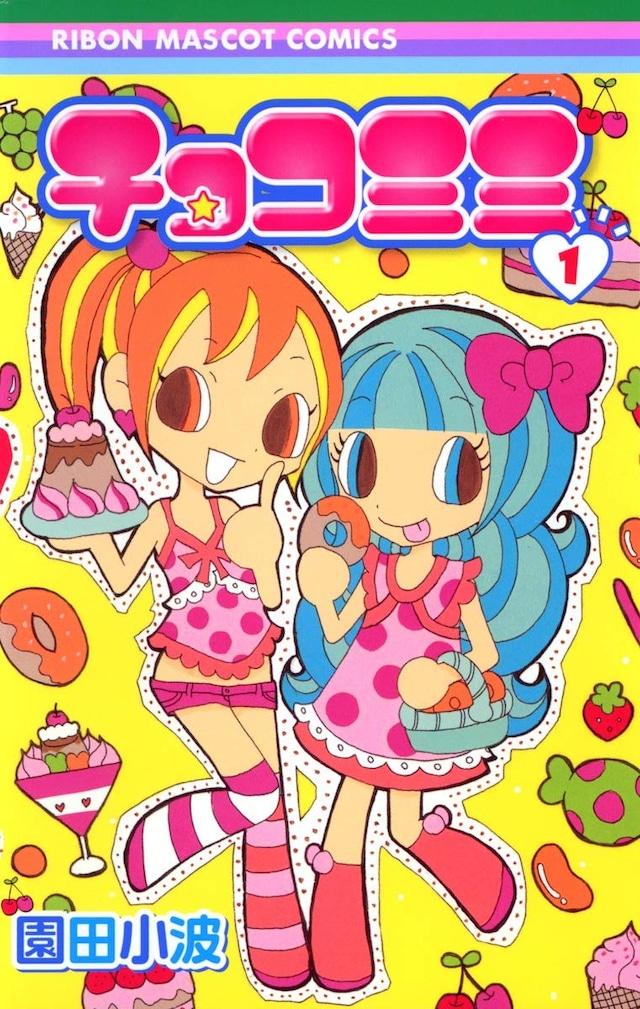 「チョコミミ」1巻