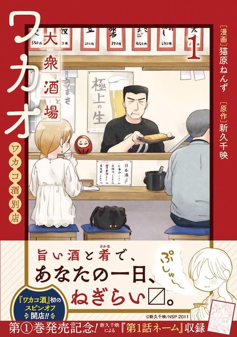 「大衆酒場ワカオ ワカコ酒別店」1巻