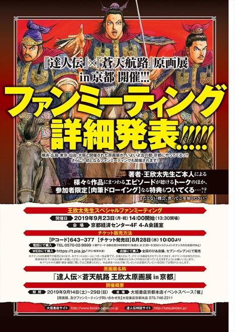 「王欣太スペシャルファンミーティング」の告知ページ。