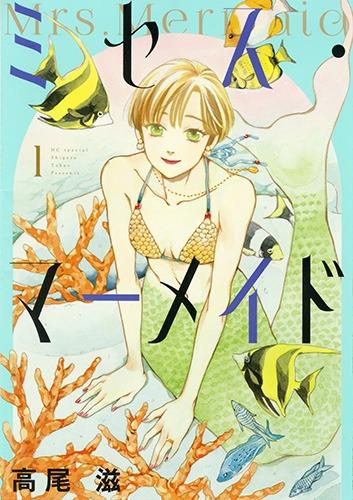 「ミセス・マーメイド」1巻
