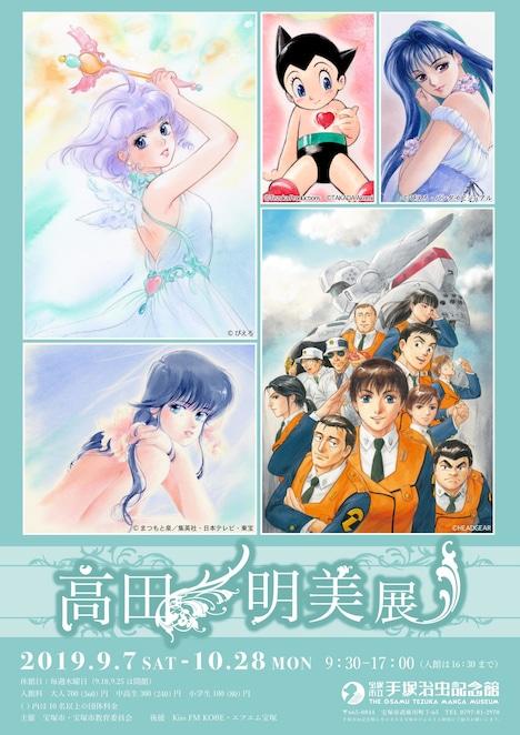 「高田明美展」ポスターイメージ(c)TAKADA Akemi