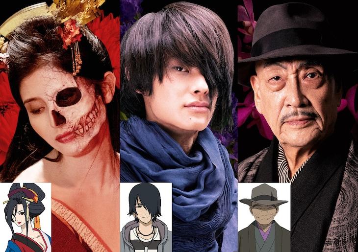 左から橋本マナミ扮する骨女、楽駆扮する一目連、麿赤兒扮する輪入道のキャラクタービジュアル。