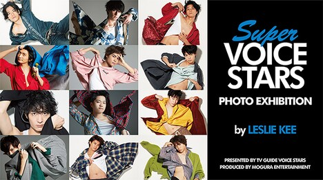 「TVガイドVOICE STARS presents SUPER VOICE STARS PHOTO EXHIBITION by LESLIE KEE」ビジュアル