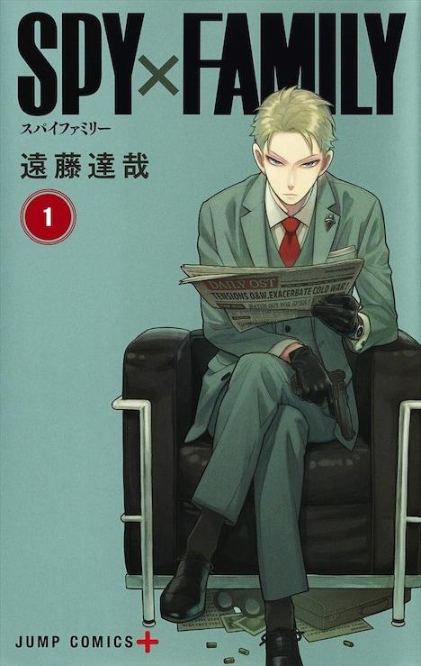 「SPY×FAMILY」1巻 (c)遠藤達哉/集英社