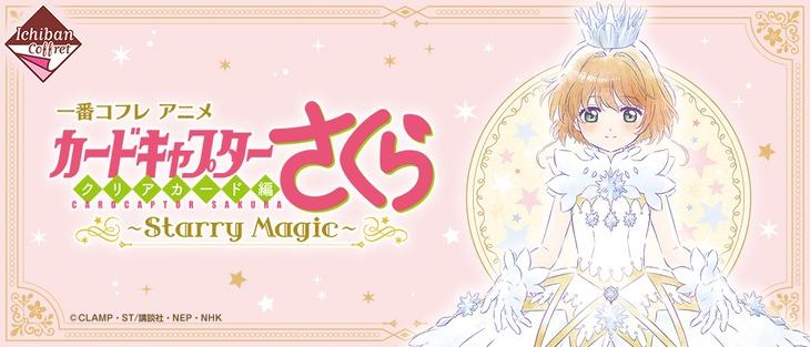 「一番コフレ アニメ カードキャプターさくら クリアカード編 ~Starry Magic~」ビジュアル