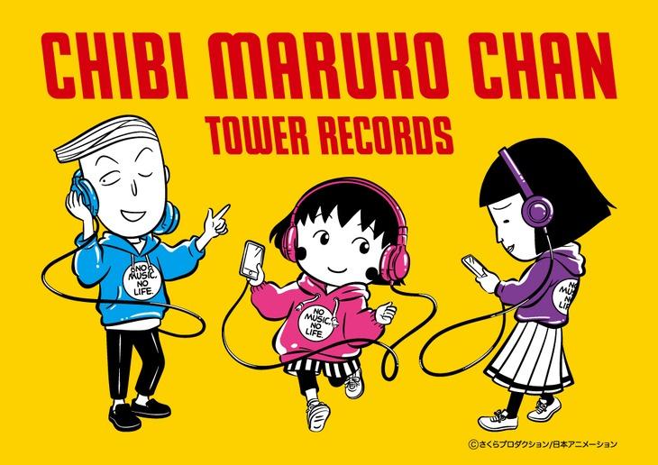 「ちびまる子ちゃん × TOWER RECORDS」ビジュアル