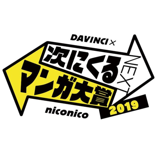 「次にくるマンガ大賞 2019」ロゴ