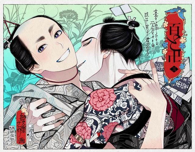 「百と卍」3巻の告知ビジュアル