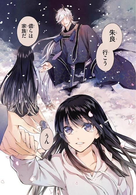 「桜の森の鬼暗らし」第1話より。