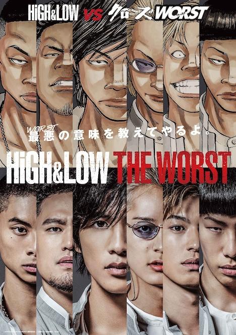 「HiGH&LOW THE WORST」スペシャルポスター