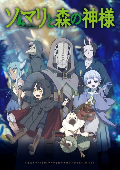 TVアニメ「ソマリと森の神様」キャラクター集合イラスト